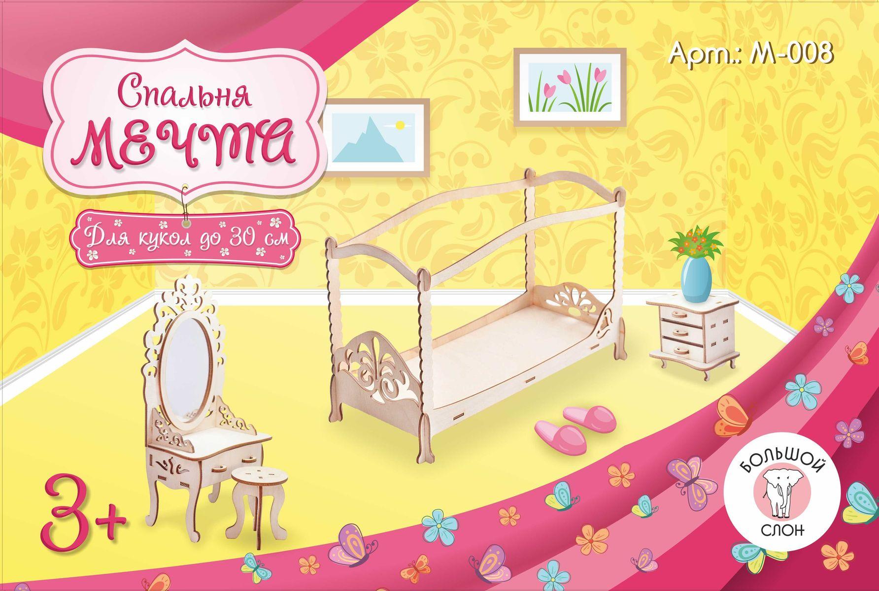 Большой слон Конструктор Спальня