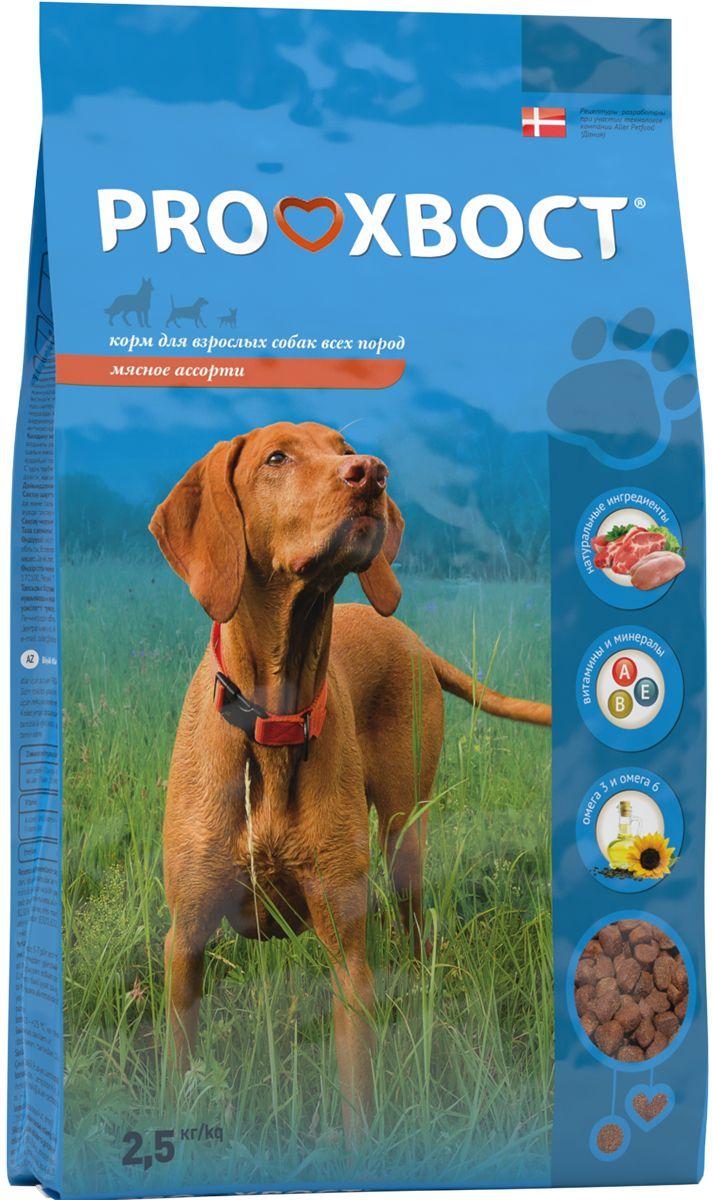 Корм сухой ProХвост для собак всех пород, мясное ассорти, 2,5 кг4607004705304Мясное ассорти - это полнорационный сбалансированный сухой корм для взрослых собак всех пород. Сухой корм PROХВОСТ для собак имеет превосходный вкус, который достигается за счет высокого содержания белка животного происхождения. - Натуральные ингредиенты корма богаты макро- и микроэлементами, необходимыми для полноценной и активной жизни. - Несколько источников животных белков обеспечивают организм животных всеми необходимыми аминокислотами. - Крокеты корма удобно захватываются собаками и создают эффект механической чистки зубов, обеспечивая хорошую гигиену полости рта.
