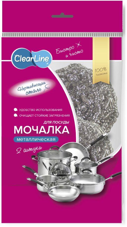 Набор мочалок для мытья посуды Clear Line Скрубер, диаметр 5 см, 2 штHS.130089Металлическая мочалка-скрубер для мытья посуды CLEAR LINE предназначена для качественного удаления сложных и застарелых загрязнений с посуды, плит и раковин. Благодаря особым свойствам нержавеющей стали, данная мочалка устойчива к постоянному воздействию влаги, не теряет формы и потребительских качеств на протяжении нескольких недель интенсивного использования.
