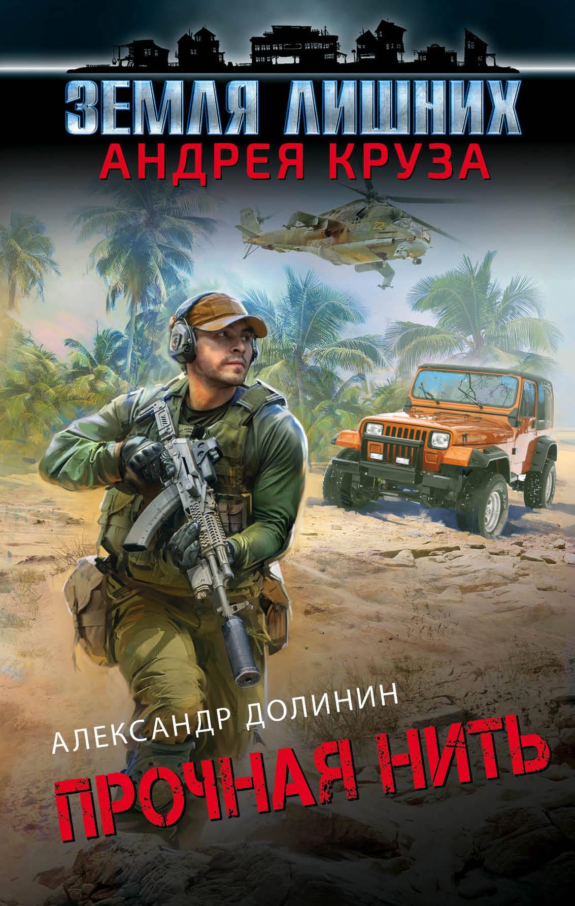 Александр Долинин, Андрей Круз Земля лишних. Прочная нить