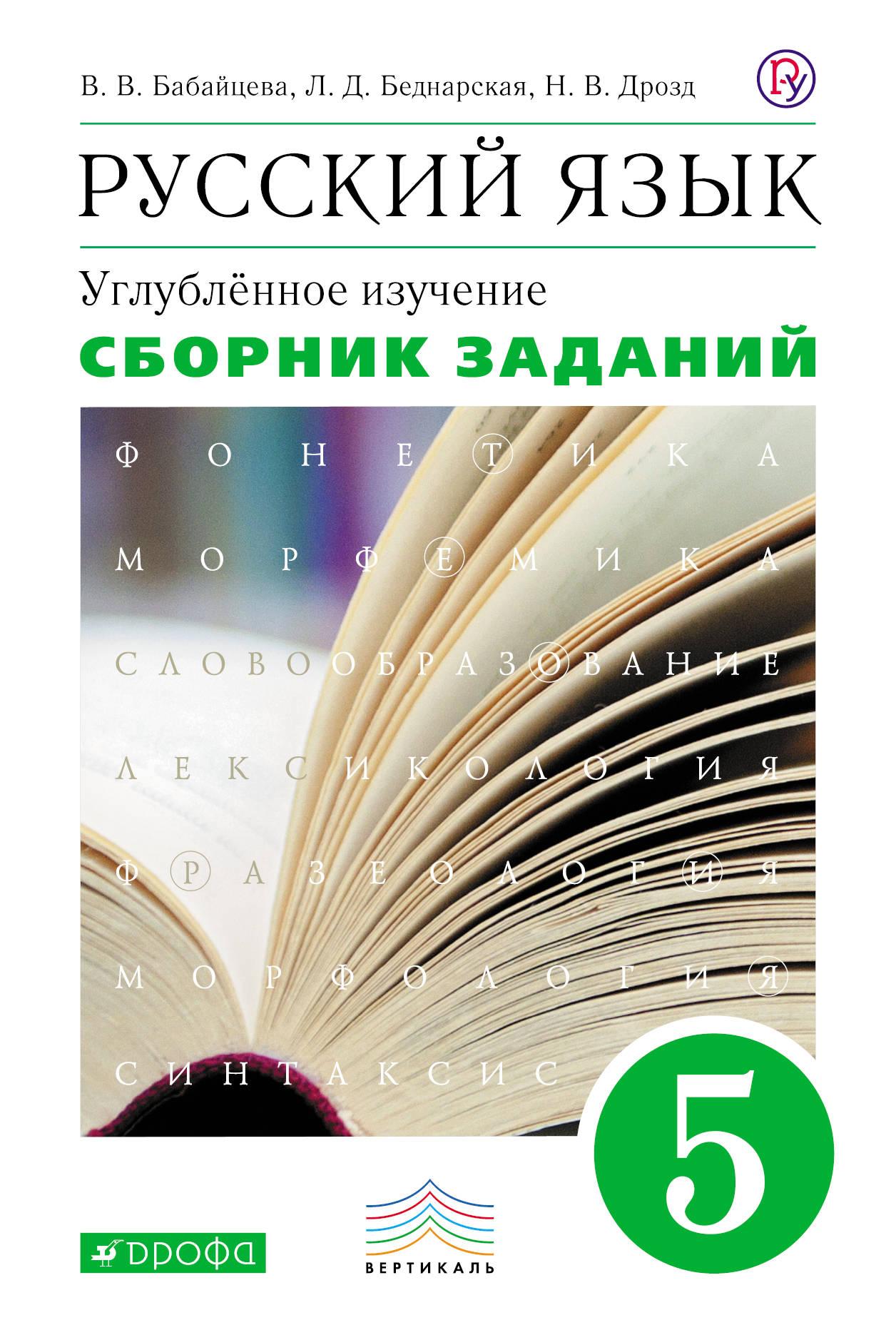 Гдз по русскому 5 класс бабайцева сборник онлайн решебник комплект.