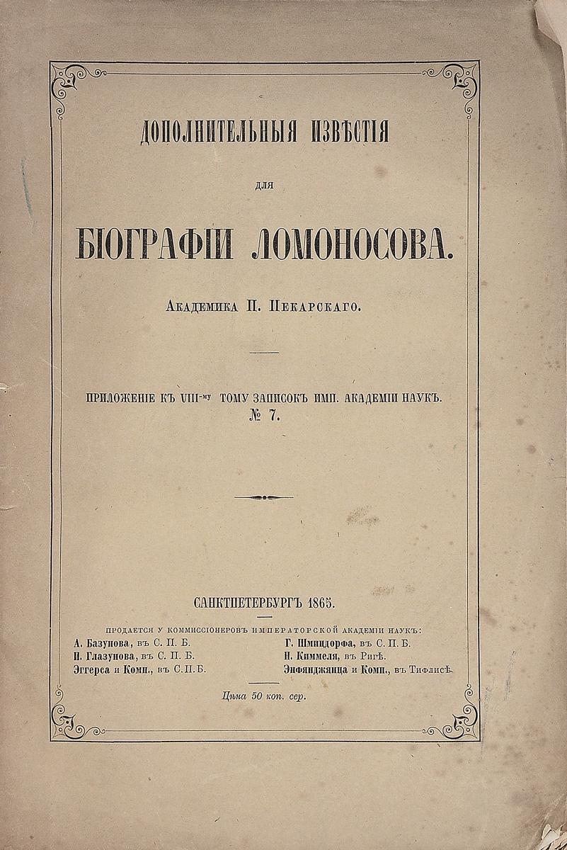 Дополнительные известия для биографии Ломоносова известия императорской археологической комиссии выпуск 7 й