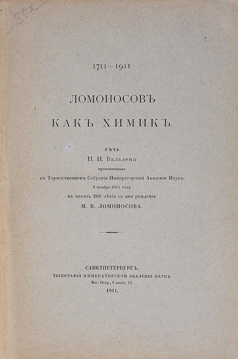 Ломоносов как химик. 1711-1911
