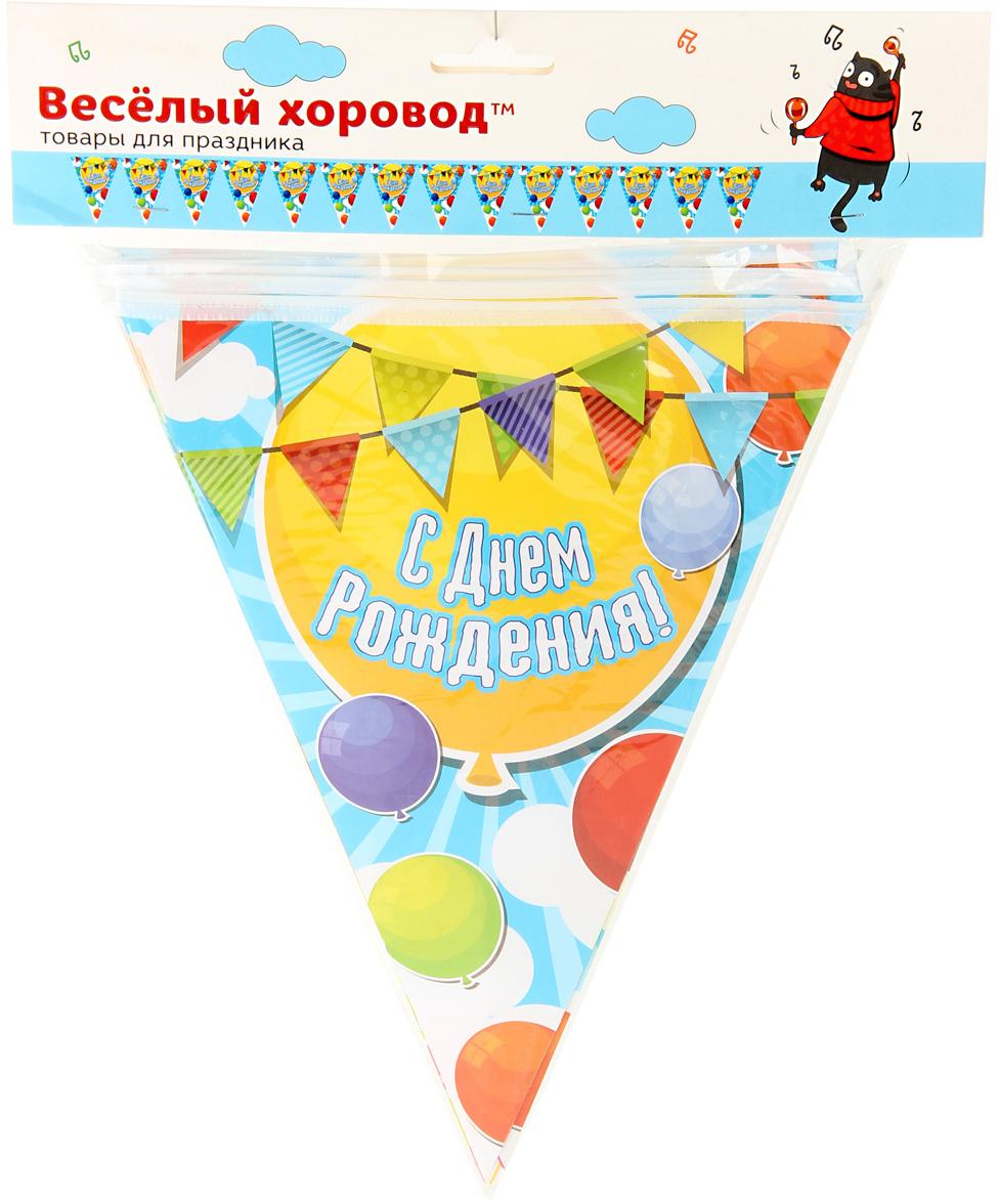 Веселый хоровод Растяжка флажки С Днем Рождения! 14 флажков 3 м KL53509