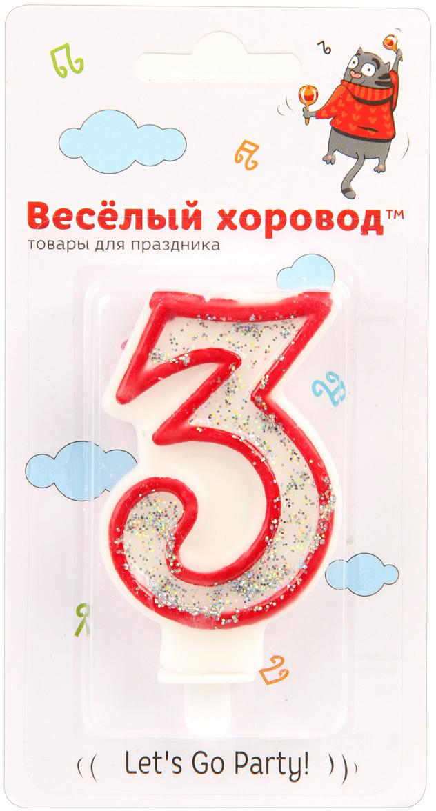 Веселый хоровод Свеча для торта цифра 3 цвет красный susy card свеча цифра для торта 3 года цвет синий