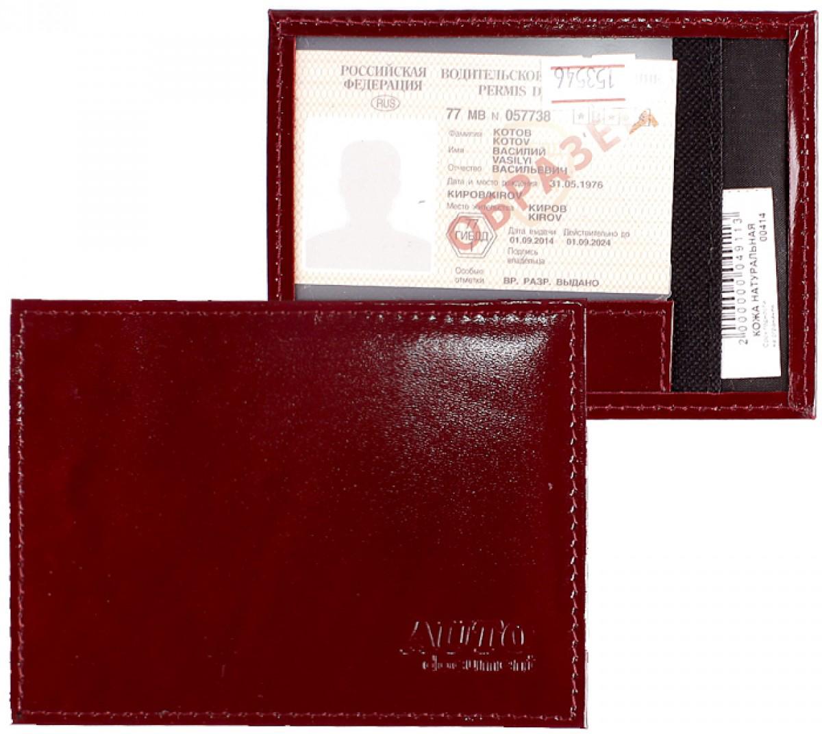Обложка для автодокументов Premier, цвет: красный. 153546153546Обложка для авто.документов красный темный гладкий