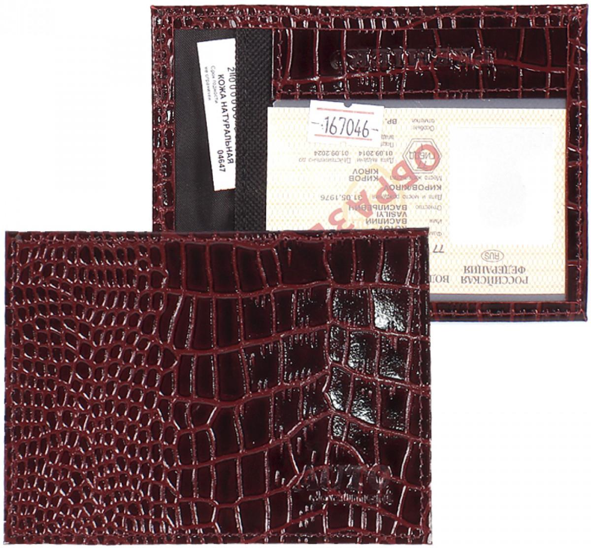 Обложка для автодокументов Premier, цвет: бордовый. 167046167046Обложка для авто.документов бордо крок