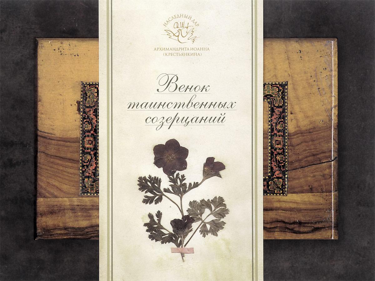 Венок таинственных созерцаний (альбом-гербарий)