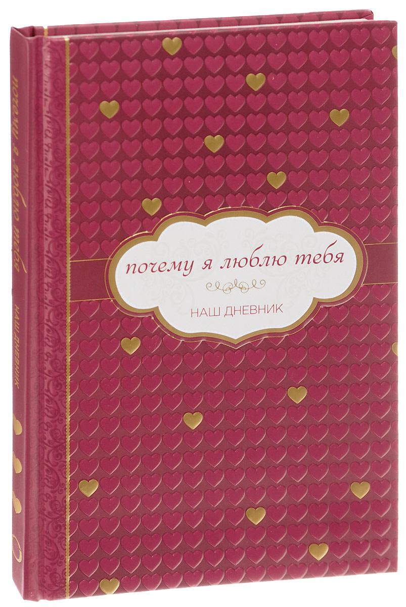 Сьюзан Зенкель Почему я люблю тебя. Наш дневник ISBN: 978-5-699-91637-5