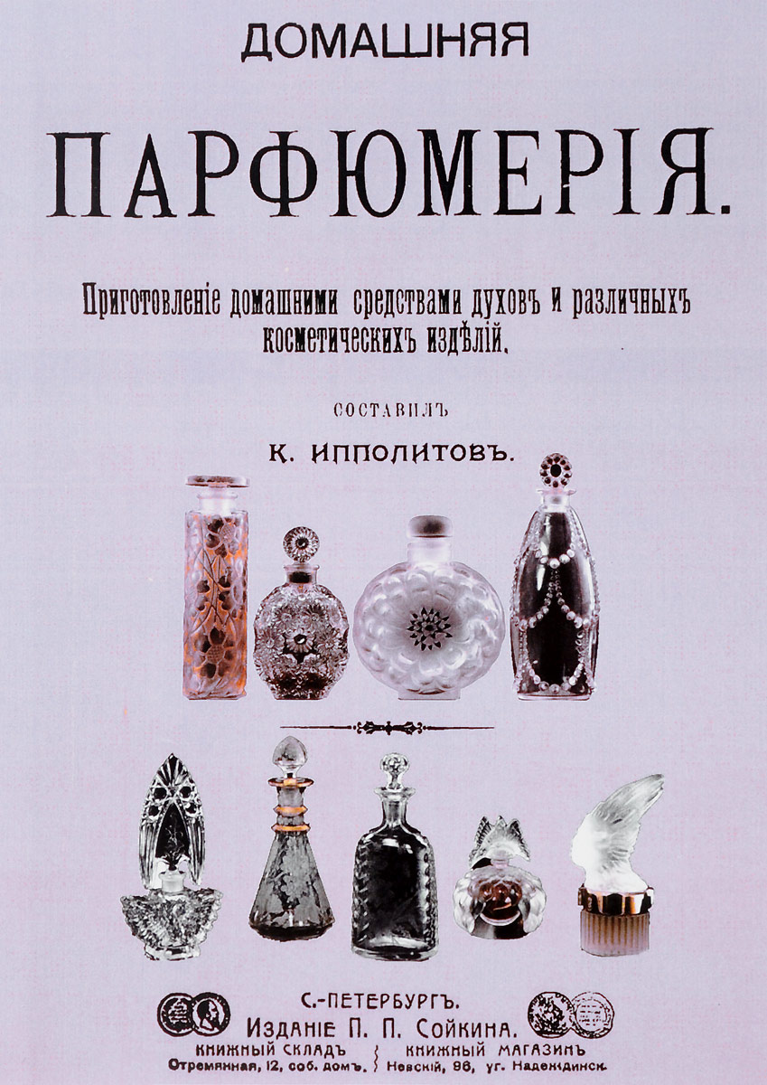 Домашняя парфюмерия