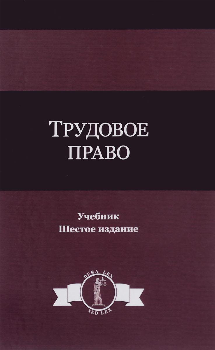 Трудовое право. Учебник ISBN: 978-5-238-02852-1 бинарные отношения графы и коллективные решения