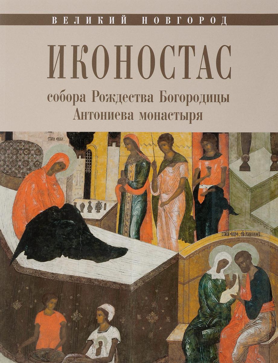 Иконостас собора Рождества Богородицы Антониева монастыря. Новгород