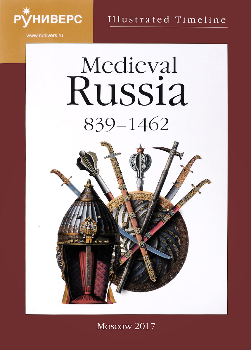 Medieval Russia 839-1462 русское наборное дерево восемнадцатого века the art of marquetry in einghteenth century russia
