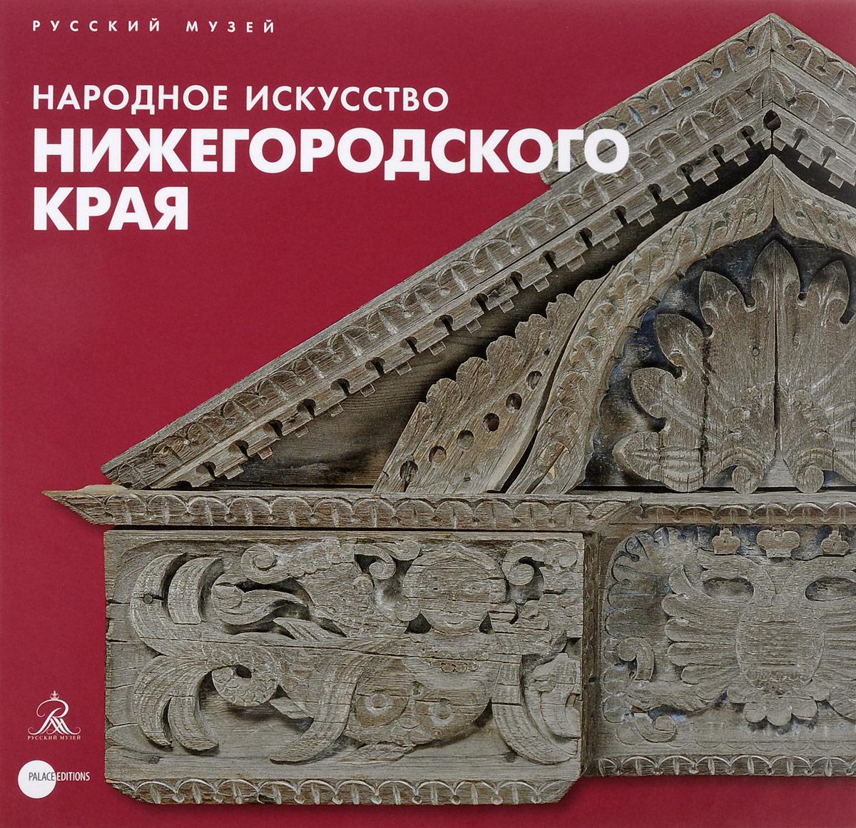 Zakazat.ru: Народное искусство Нижегородского края
