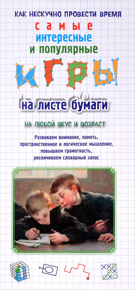 Н. В. Астахова Игры на листе бумаги