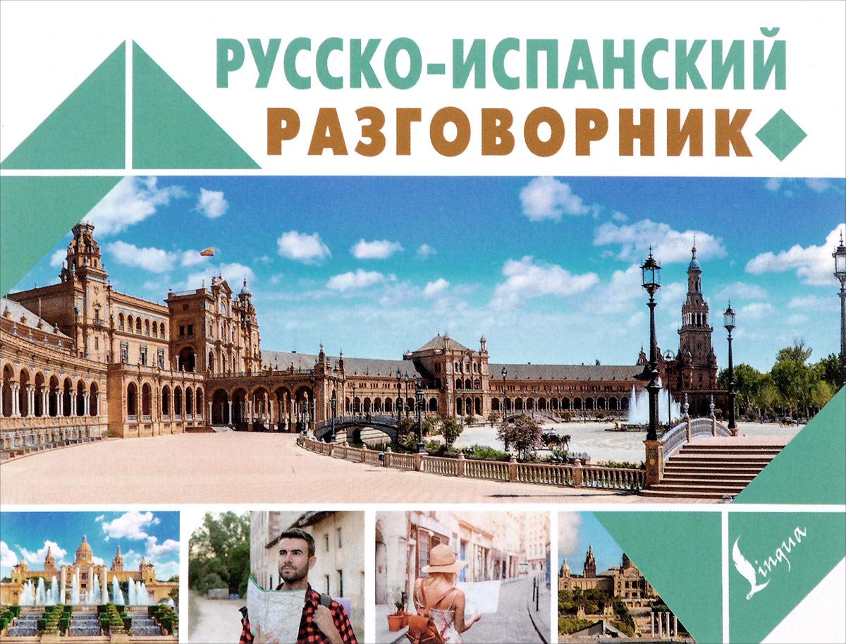 Русско-испанский разговорник ISBN: 978-5-17-107409-8 русско испанский разговорник