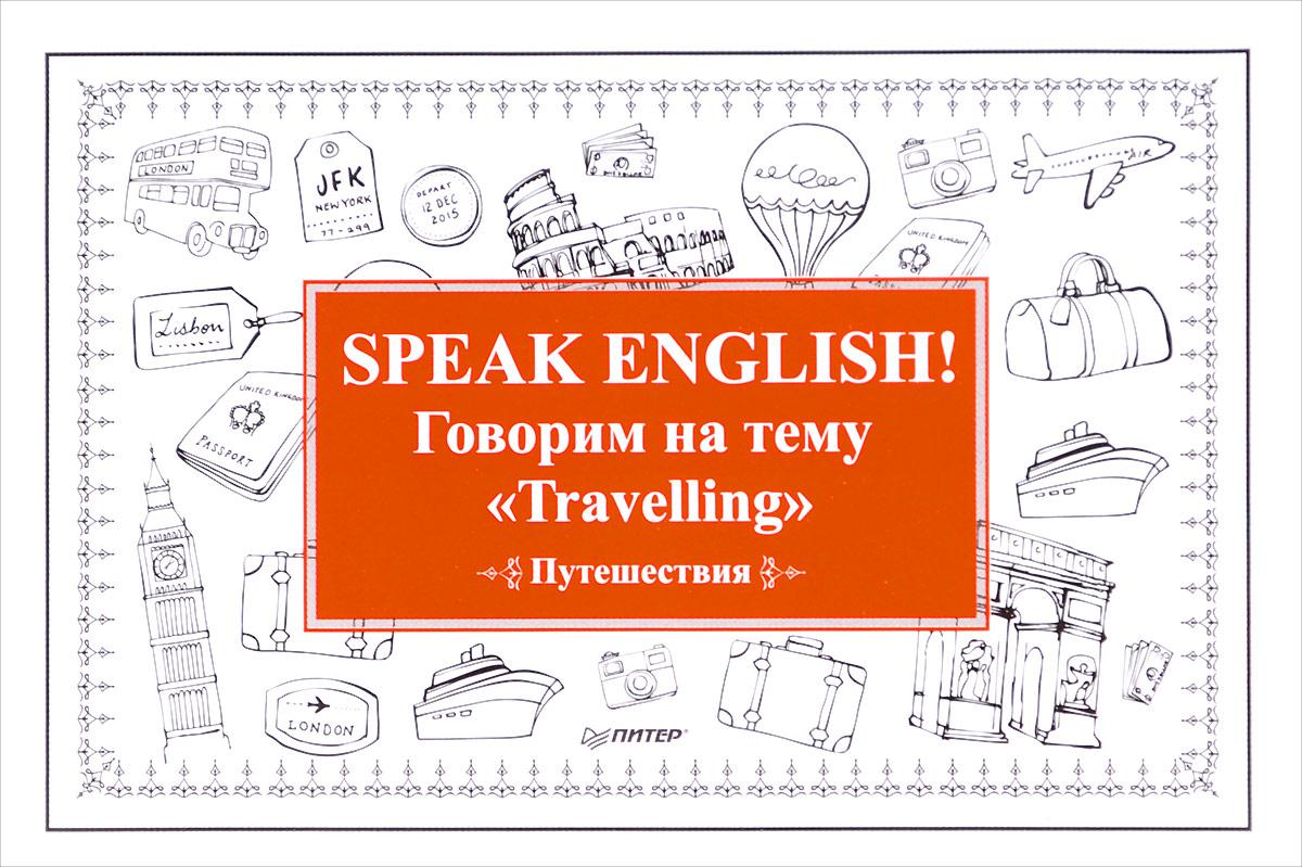 Е. Андронова Speak ENGLISH! Говорим на тему Travelling. Путешествия (набор карточек) путешествия