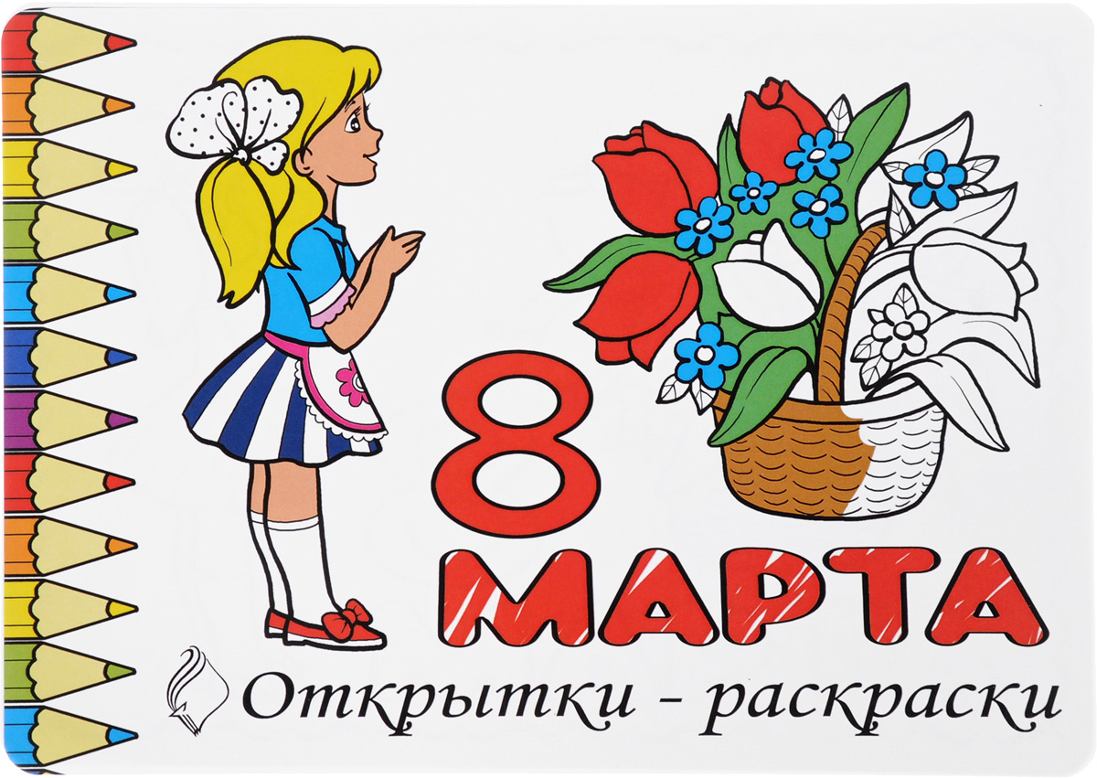 8 марта. Открытки-раскраски (комплект из 10 открыток) метод сителя восстановление позвоночника комплект открыток