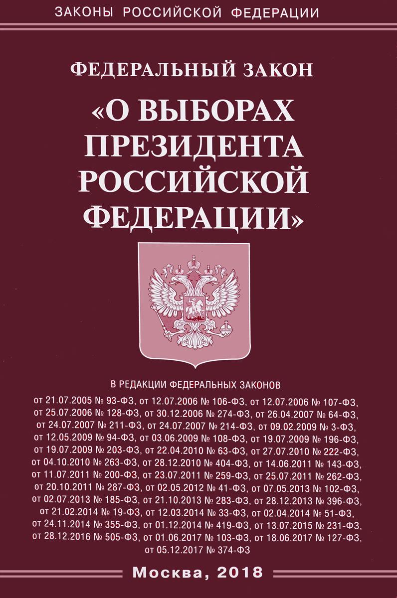 Федеральный Закон О выборах Президента РФ а хлопотов банки и банковская деятельность в российской федерации
