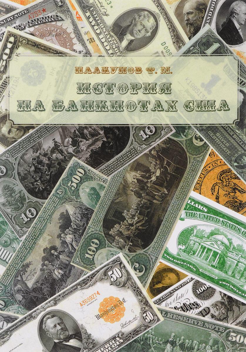 Ф. М. Плакунов История на банкнотах США