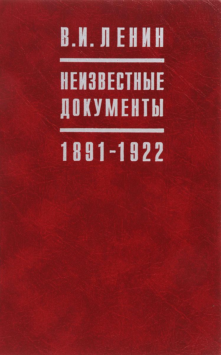 Владимир Ленин В.И. Ленин. Неизвестные документы. 1891-1922