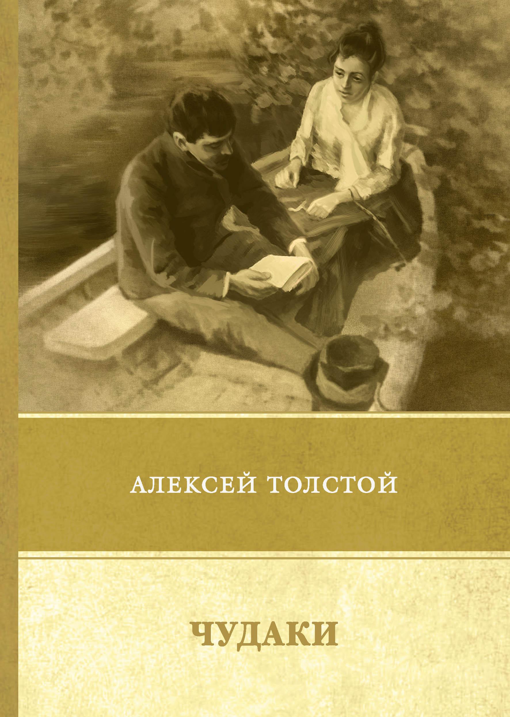 Чудаки. Повести и рассказы. 1917-1924. Алексей Толстой