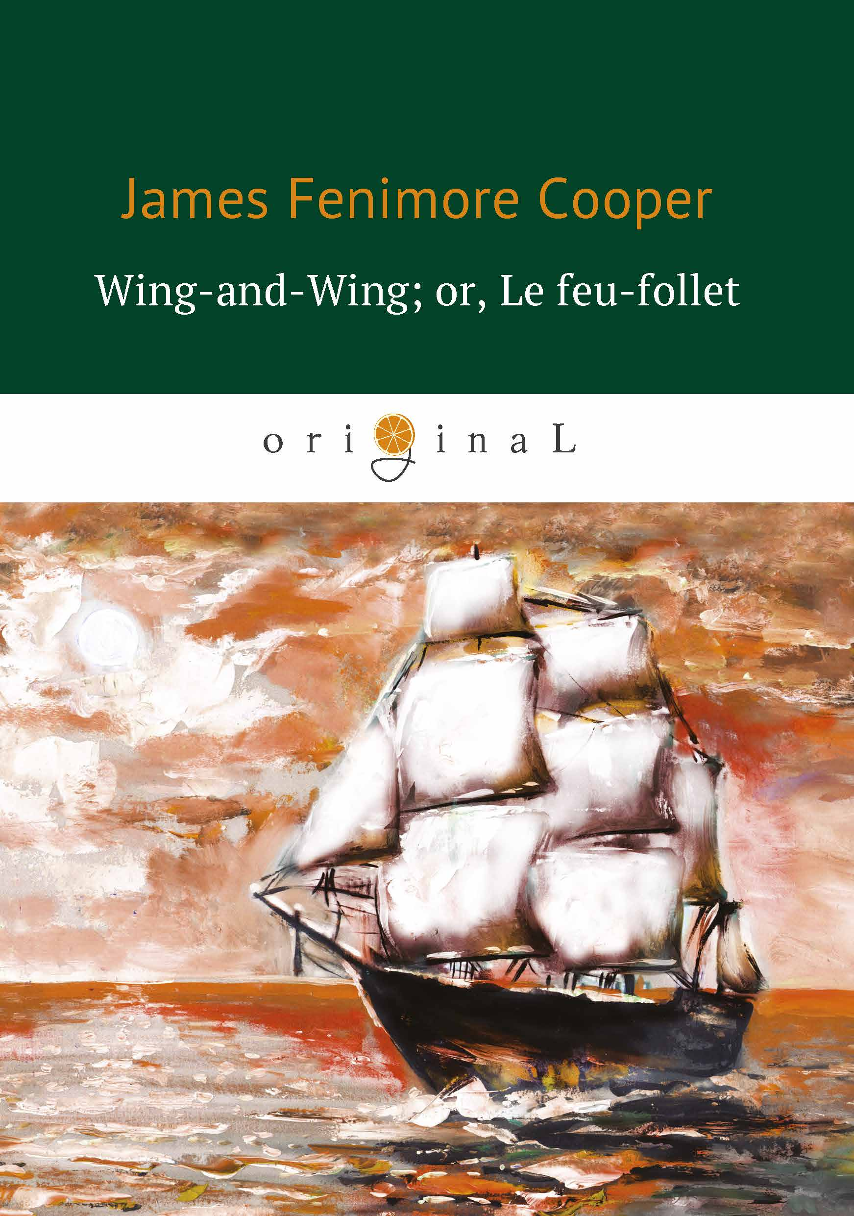 James Fenimore Cooper Wing-and-Wing; or, Le feu-follet / Блуждающий огонёк the norton anthology of american literature 6e v e