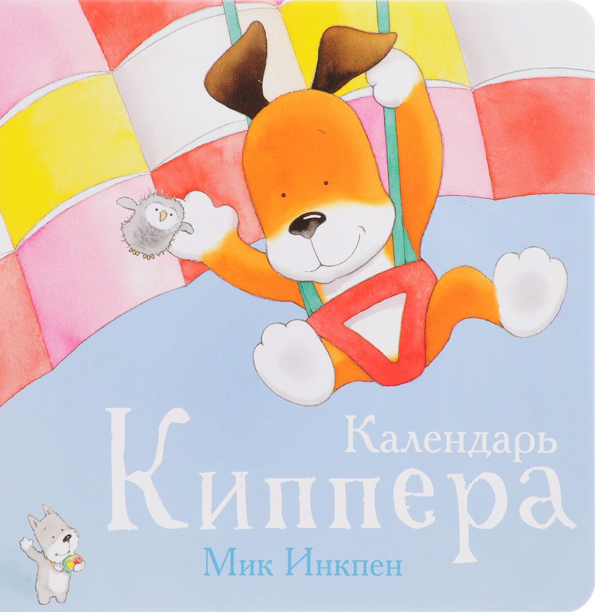 Календарь Киппера, Зарубежная литература для детей  - купить со скидкой
