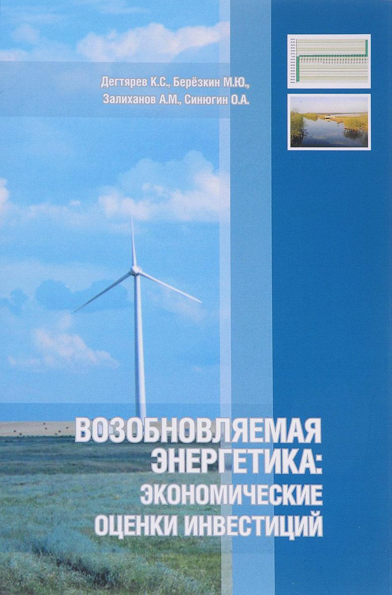 Возобновляемая энергетика. Экономические оценки инвестиций. Учебно-методическое пособие