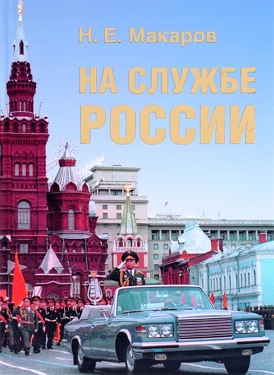 Н. Е. Макаров На службе России агешкин а бевзюк е и др все о службе в армии