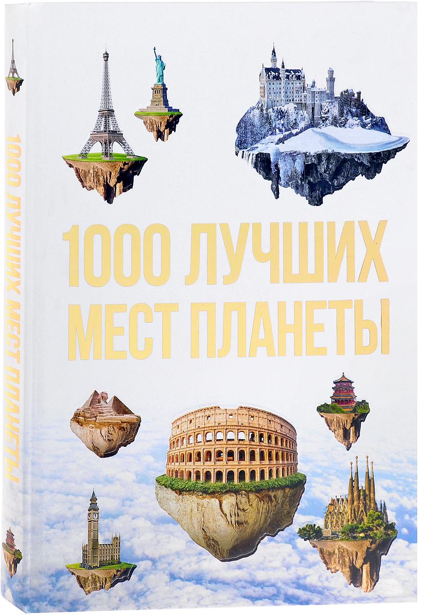 1000 лучших мест планеты, которые нужно увидеть за свою жизнь марина романова тайны нашей планеты самые загадочные места люди и события