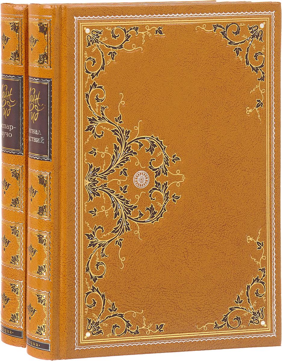 Томас Майн Рид Гаспар-гаучо (подарочный комплект из 2 книг) майн рид комплект из 10 книг