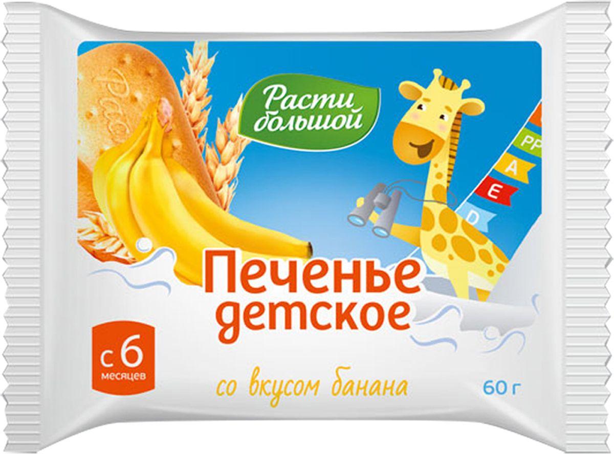 Расти Большой! печенье детское банан, с 6 месяцев, 60 г педиашур малоежка смесь со вкусом банана для детей 200мл