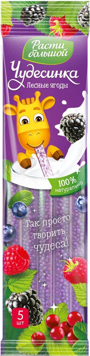 Расти большой! Чудесинка со вкусом лесных ягод, 5 шт по 6 г вкуснотеево молоко ультрапастеризованное 2 5