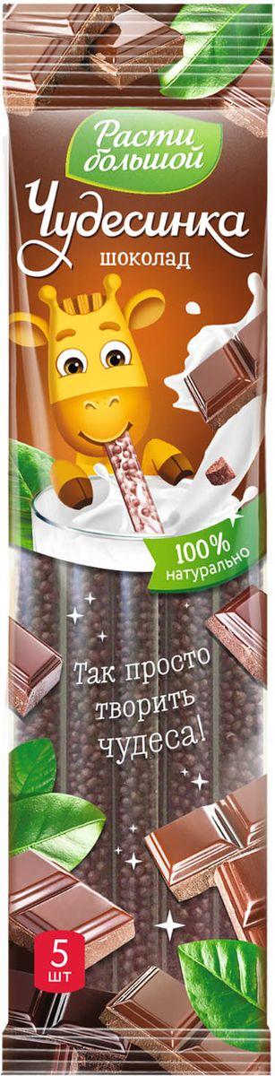 Расти большой! Чудесинка со вкусом шоколада, 5 шт по 6 г чудесинка со вкусом шоколада