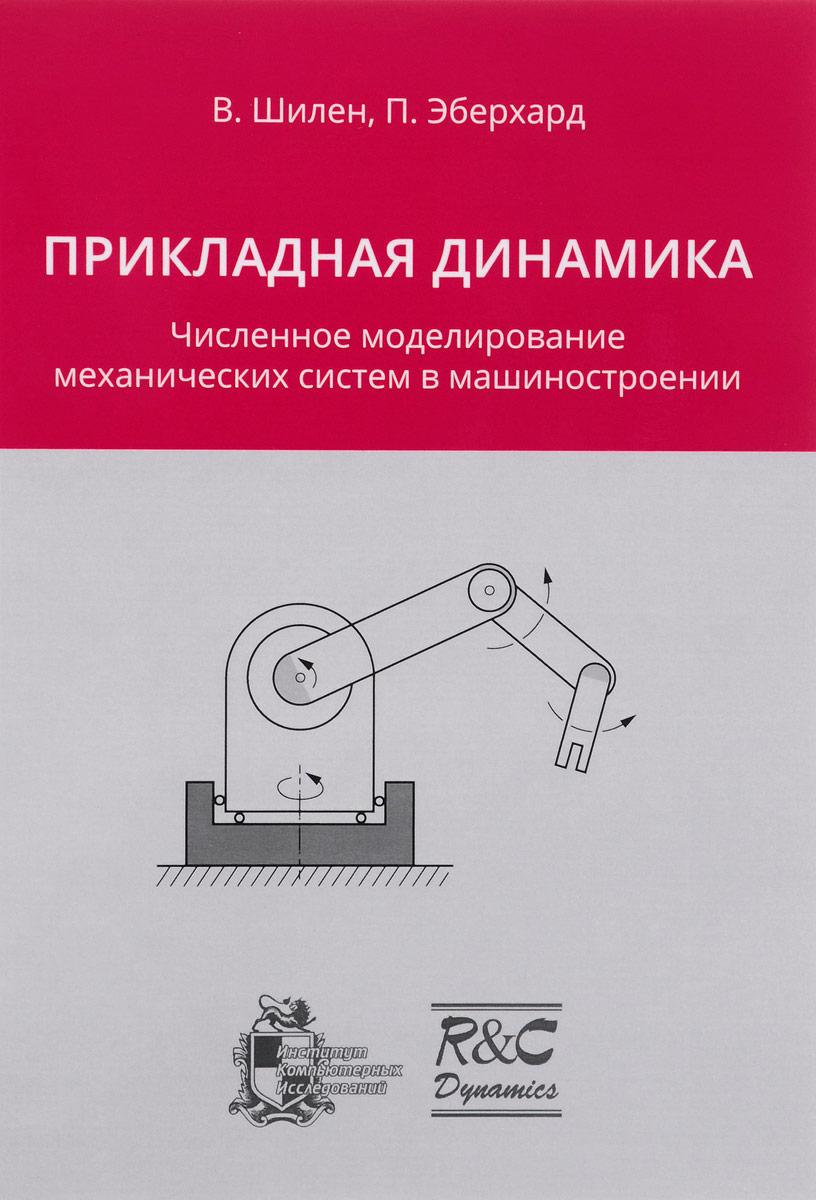 В. Шилен, П. Эберхард Прикладная динамика. Численное моделирование механических систем в машиностроении
