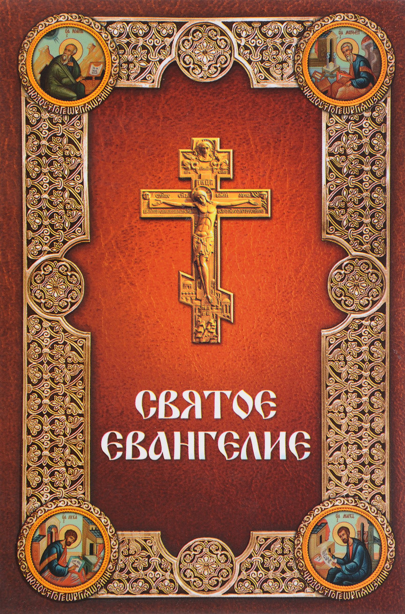 Святое Евангелие. Русский шрифт. Средний формат и м носов благая весть поиоанну издание2 ое