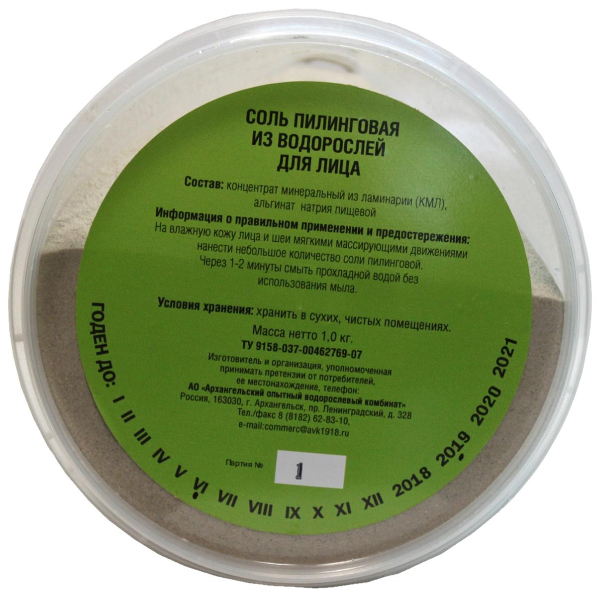 АОВК Соль пилинговая из водорослей для лица, 1000 г00-00000550Минеральный пилинг особо тонкого помола для нежной полировки кожи лица глубоко проникает в поры, очищая их. Эффективно отшелушивает роговой слой кожи. Питает кожу минералами и микроэлементами, тонизирует, активизирует микроциркуляцию. Повышает восприимчивость кожи к последующим процедурам.