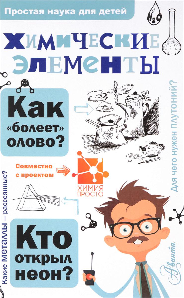 А. Б. Иванов, И. В. Гордий Химические элементы книги издательство аст егерь
