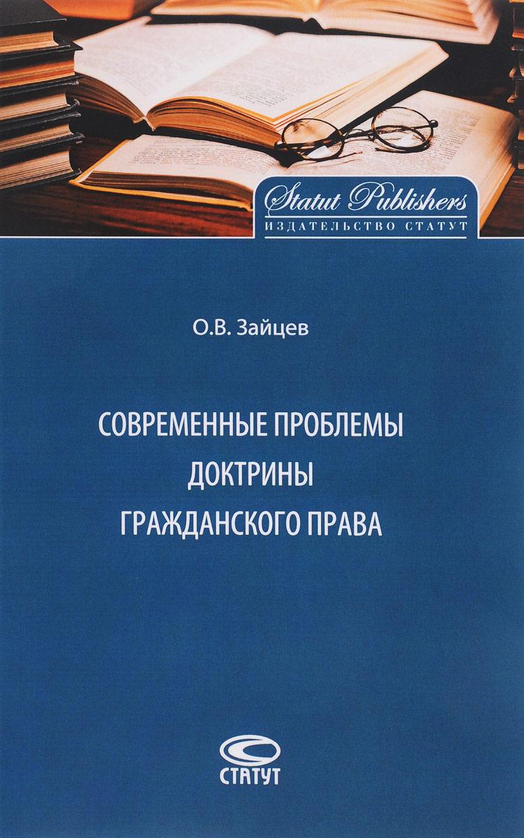 О. В. Зайцев Современные проблемы доктрины гражданского права