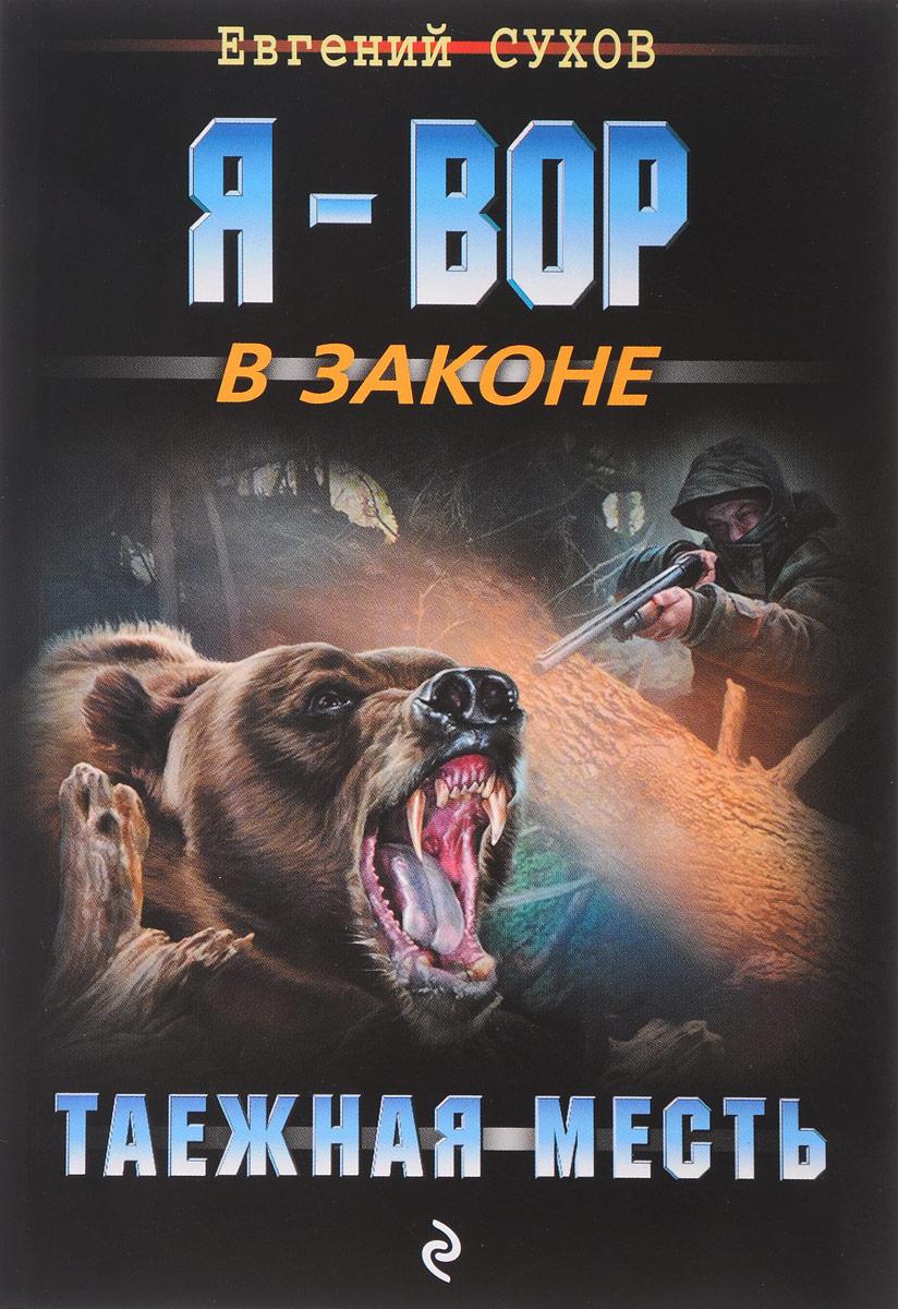 Евгений Сухов Таежная месть быченин а егерь егерь последний билет в рай котенок