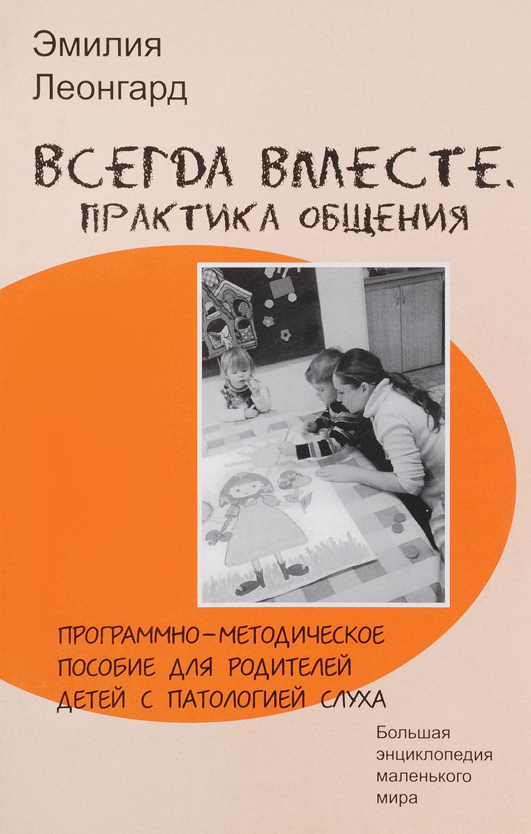 Эмилия Леонгард Всегда вместе. Практика общения ISBN: 978-5-98368-061-6