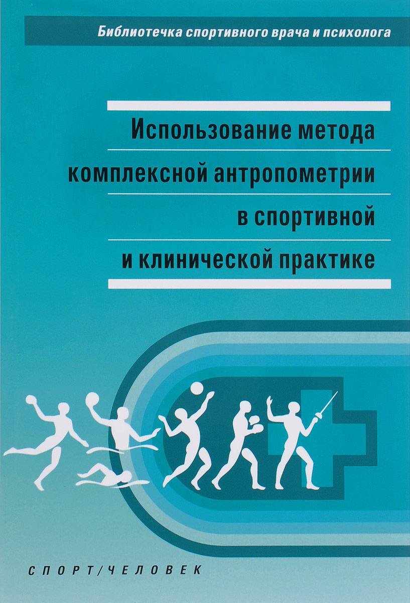 Zakazat.ru Использование метода комплексной антропометрии в спортивной и клинической практике. В. А. Тутельян