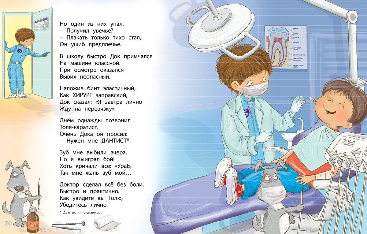 Картинки стихи про врачей