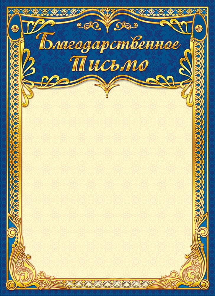 Благодарственное письмо, 21 х 29 см. 4196241962Благодарственное письмо подходит для вручения организациям. Выполнено из плотного картона с нанесением рисунка. Плотность картона 190 г/м.