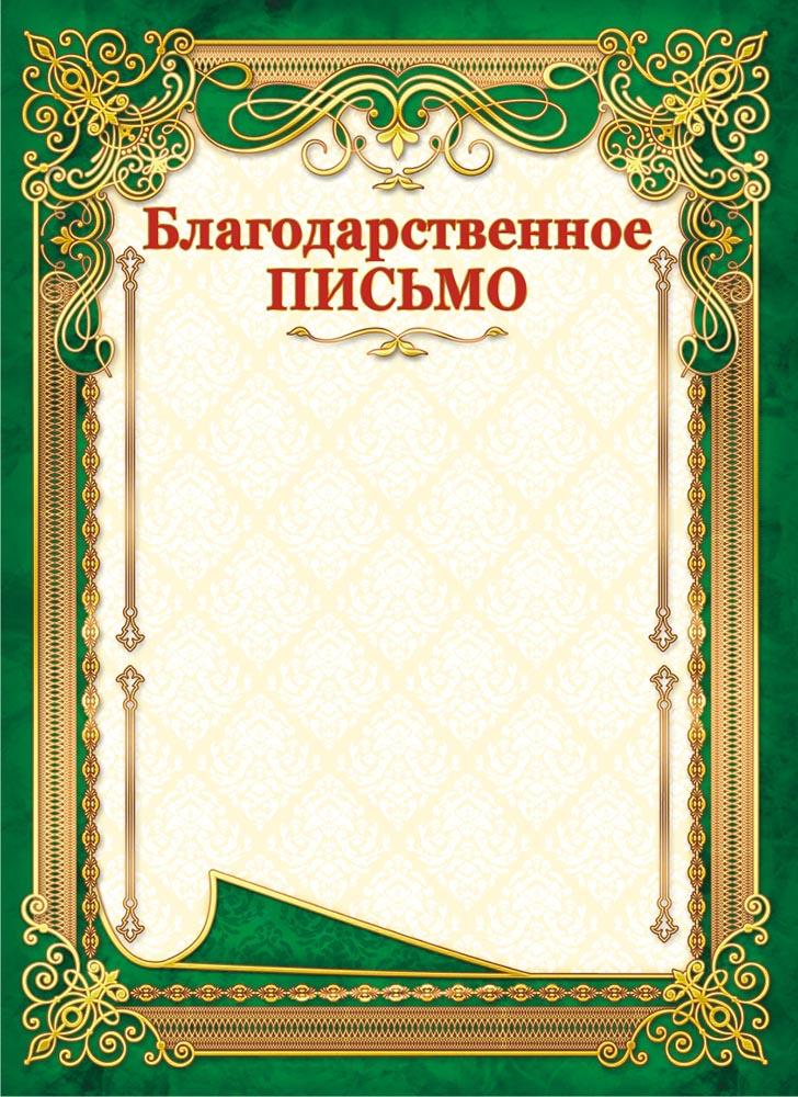 Благодарственное письмо, 21 х 29 см. 4507345073Благодарственное письмо подходит для вручения организациям. Выполнено из плотного картона с нанесением рисунка. Плотность картона 190 г/м.