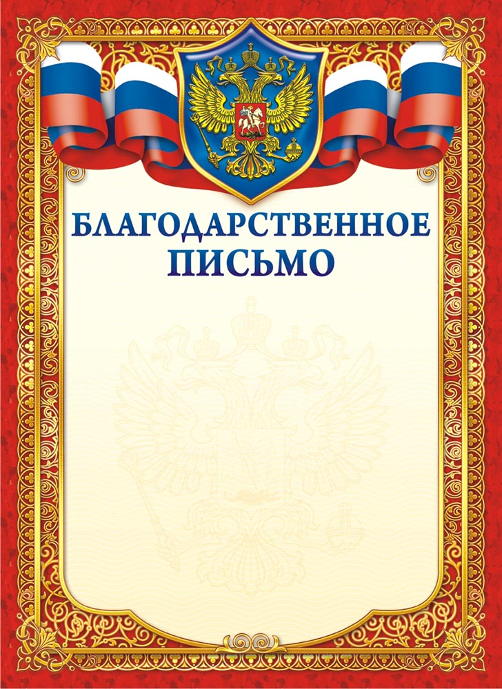 Благодарственное письмо, 21 х 29 см. 4508545085Благодарственное письмо подходит для вручения организациям. Выполнено из плотного картона с нанесением рисунка. Плотность картона 190 г/м.