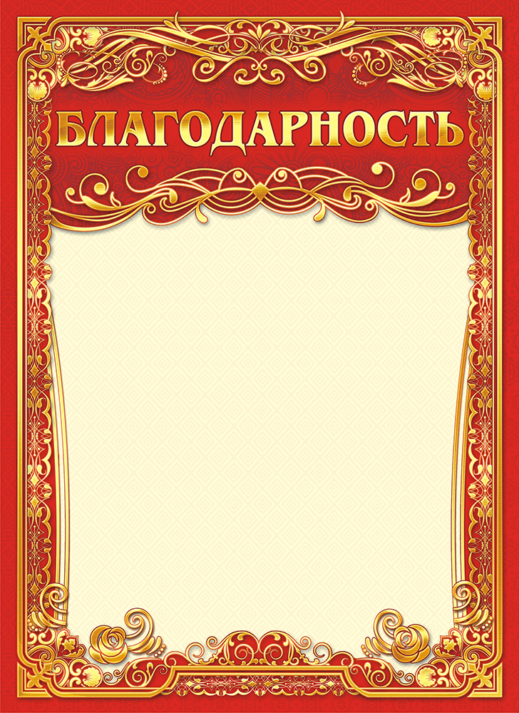 Благодарность, 21 х 29 см. 4195941959Благодарность подходит для вручения организациям. Выполнена из плотного картона с нанесением рисунка. Плотность картона 190 г/м.