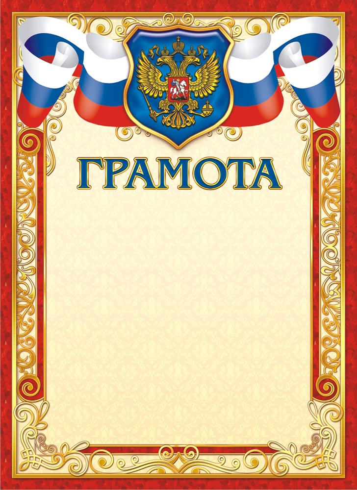 Грамота, 21 х 29 см. 43877 вырубщик id карт из картона id5486