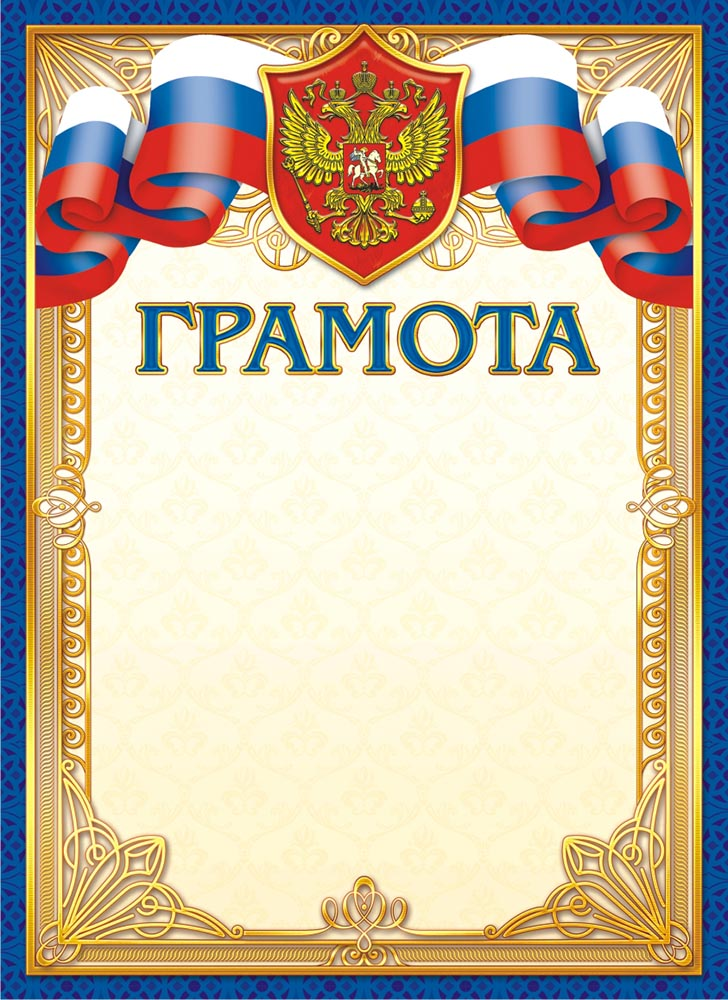 Грамота, 21 х 29 см. 45098 вырубщик id карт из картона id5486